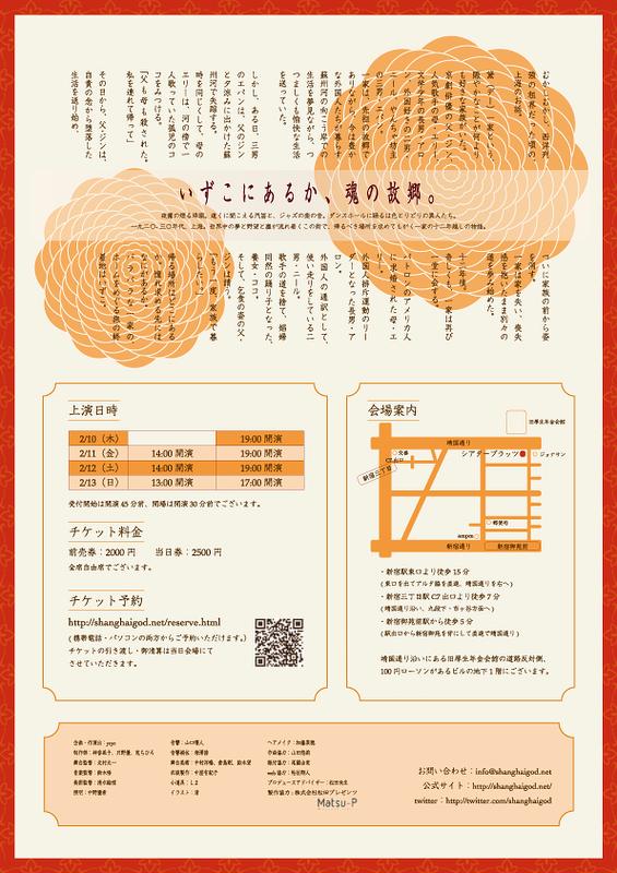 上海グッド・オールド・デイズ