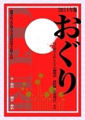 2011年度版 おぐり・OGURI