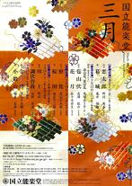 定例公演  察化 桜川