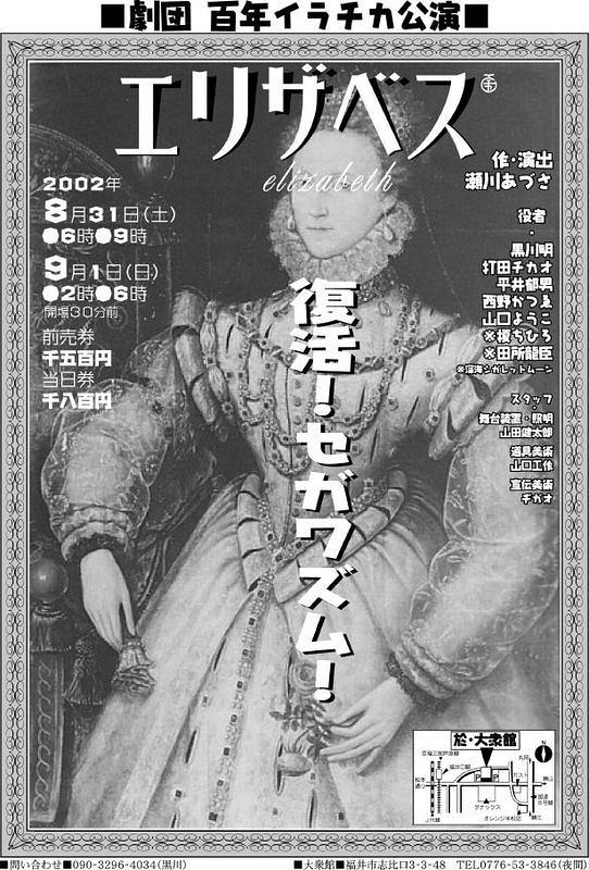 02・エリザベス