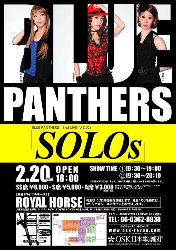 ブルーパンサー2ndライブ「SOLOs〜ソロズ〜」