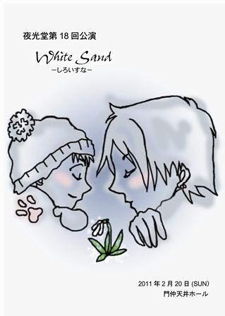 【White Sand-しろいすな-】