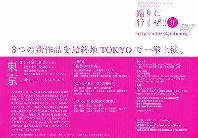 踊りに行くぜ!!Ⅱ 東京公演