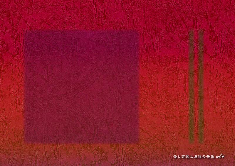 音と言葉と身体の景色 vol.6