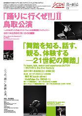 『「踊りに行くぜ!!」II(セカンド) 鳥取公演