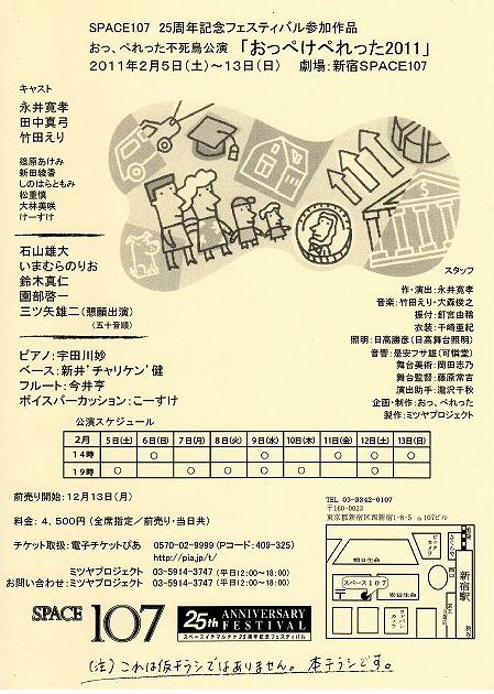 おっ、ぺれった不死鳥公演 「おっぺけぺれった2011」