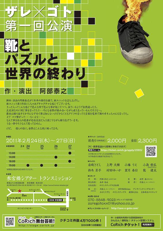 靴とパズルと世界の終わり