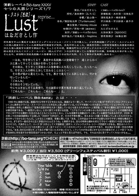 Lust -ラスト [色欲]- 【再演】