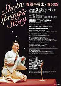 春風亭昇太・春の噺