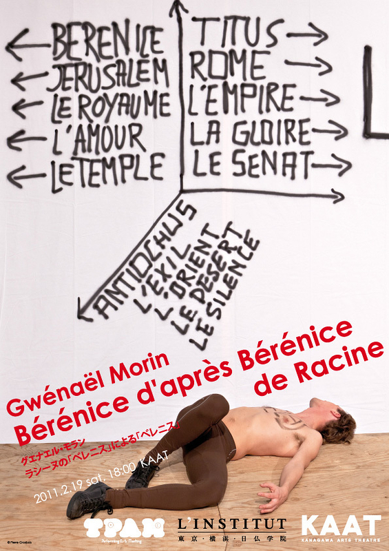 ラシーヌの「ベレニス」による「ベレニス」