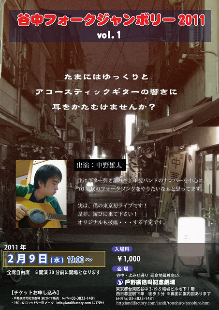 谷中フォークジャンボリー2011 vol.1
