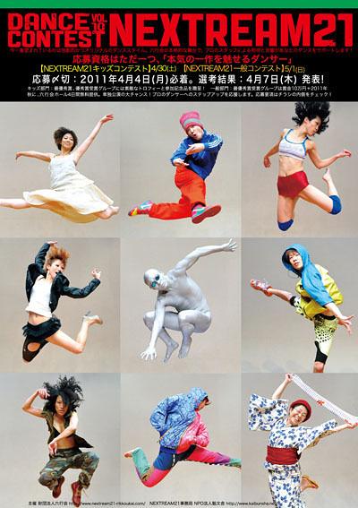 NEXTREAM21 in RIKKOUKAI 2011