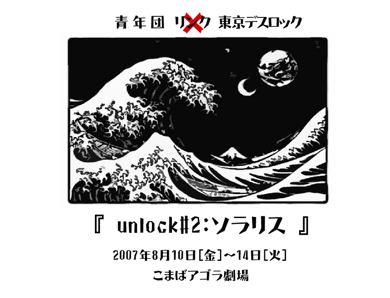 unlock#2:ソラリス
