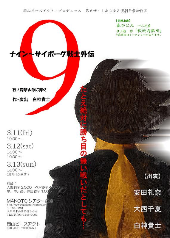 9 ナイン~サイボーグ戦士外伝