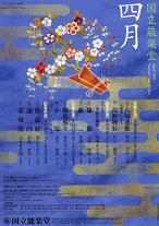狂言の会  魚説経 通円 素袍落