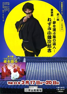ねずみ小僧次郎吉 -夢を運ぶ風の盗人-【公演中止】