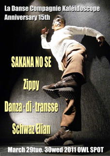 La Danse Compagnie Kaléidoscope Anniversary 15th
