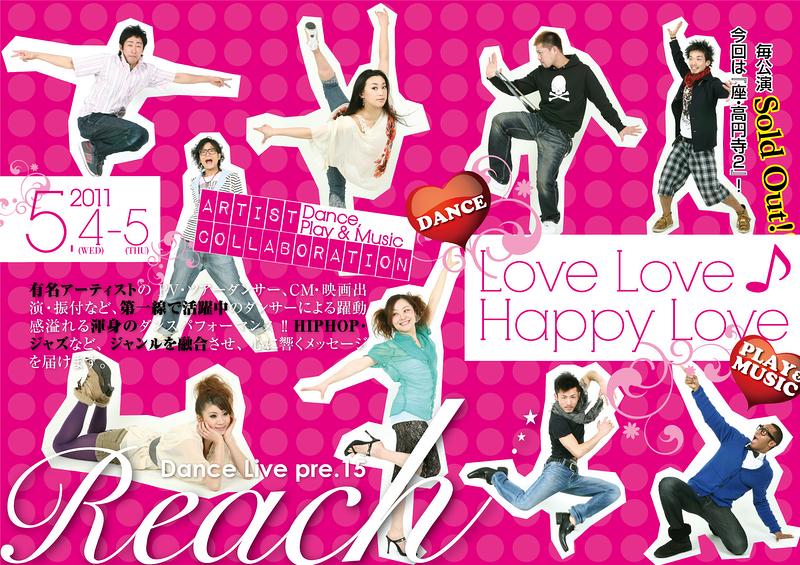 Reach~Love Love Happy Love ♪~