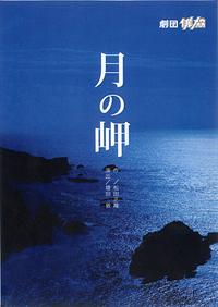 月の岬【多数のご来場ありがとうございました!!感想等お待ちしております。】