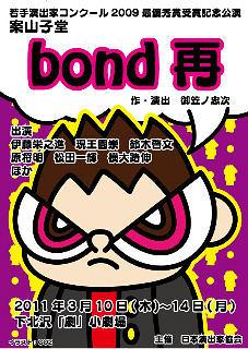 『bond 再』