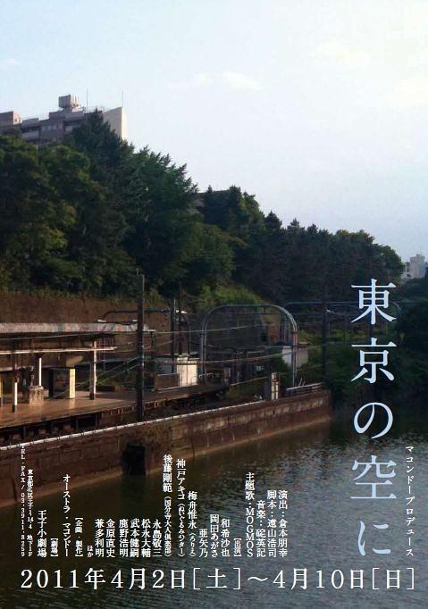 東京の空に