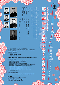 獅子虎傳阿吽堂(ししとらでんあうんどう)番外編 Vol.2【公演中止】
