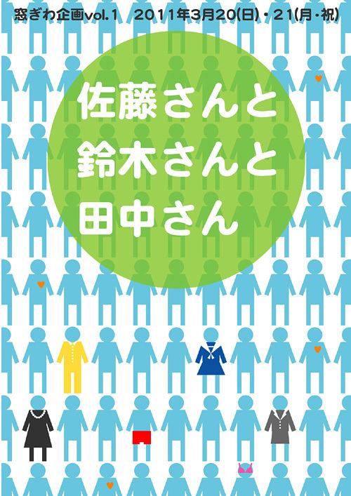 佐藤さんと鈴木さんと田中さん