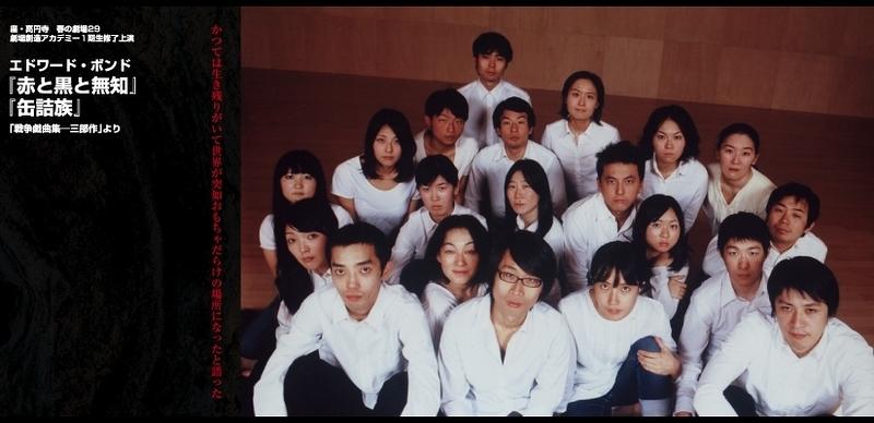 劇場創造アカデミーⅠ期生修了上演 『赤と黒と無知』『缶詰族』
