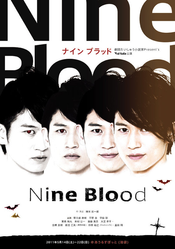 Nine Blood