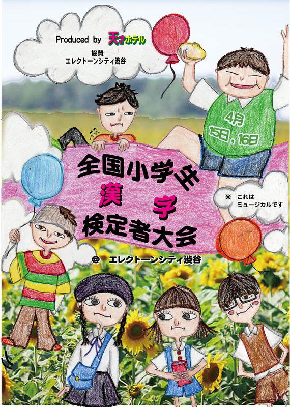 全国小学生漢字検定者大会