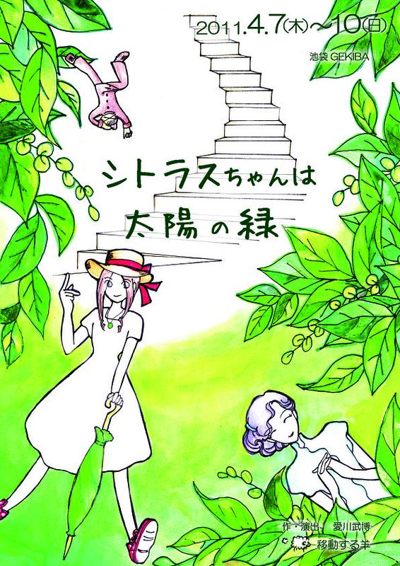 『シトラスちゃんは太陽の緑』