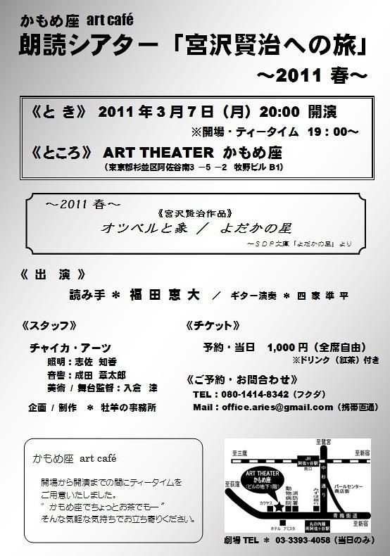朗読シアター「宮沢賢治への旅」