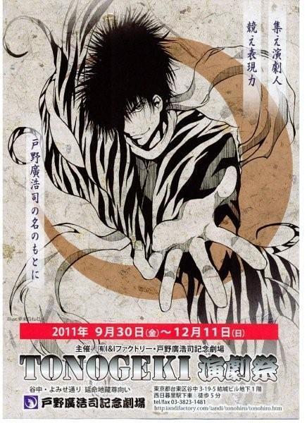 第1回 TONOGEKI演劇祭