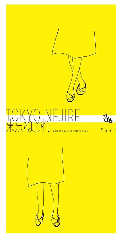 東京ねじれ