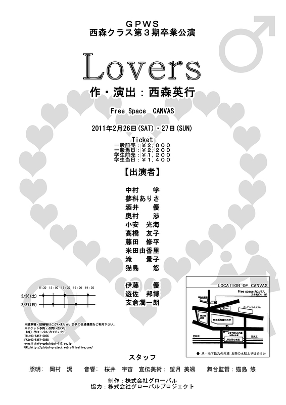 『Lovers』