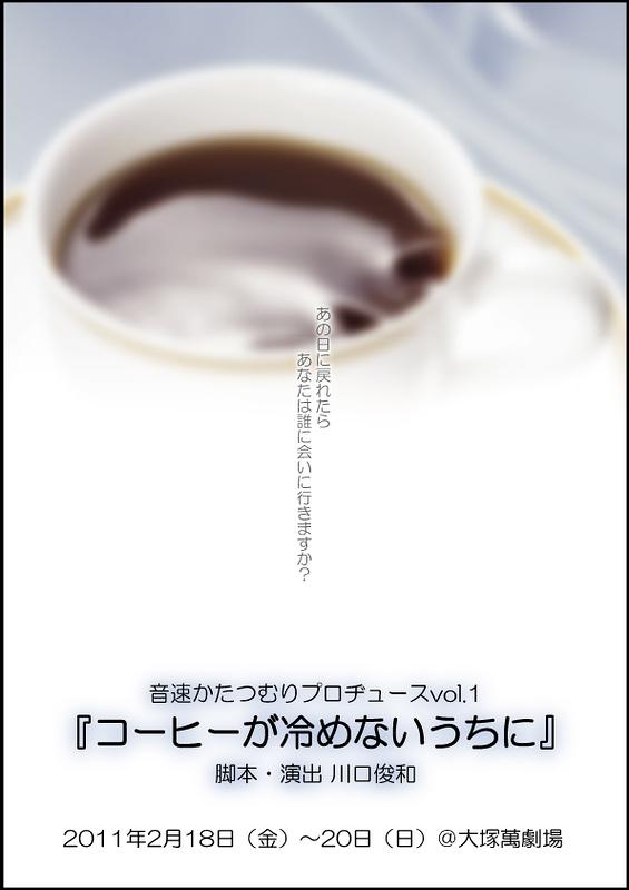 コーヒーが冷めないうちに