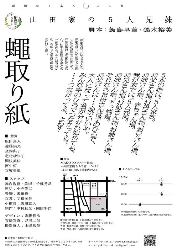 蠅取り紙 ―山田家の5人兄妹―