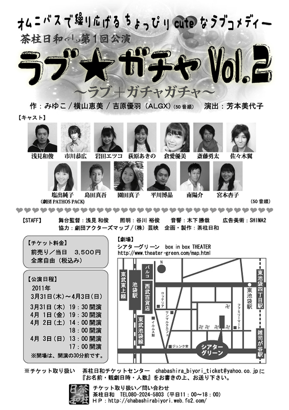 ラブ☆ガチャVol.2