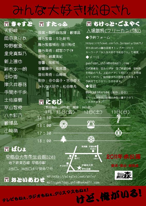みんな大好き!松田さん【地震のため12日・13日の公演は中止となりました】