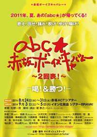 abc★赤坂ボーイズキャバレー~2回表!~