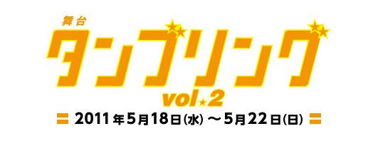 タンブリング vol.2