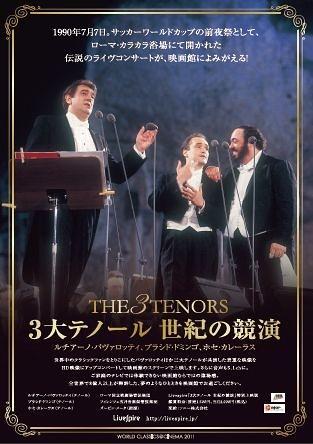 3大テノール 世紀の競演 ~特別上映版