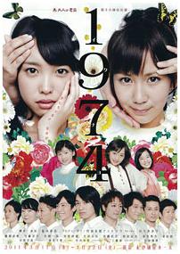 1974(イクナヨ)【公演延期】