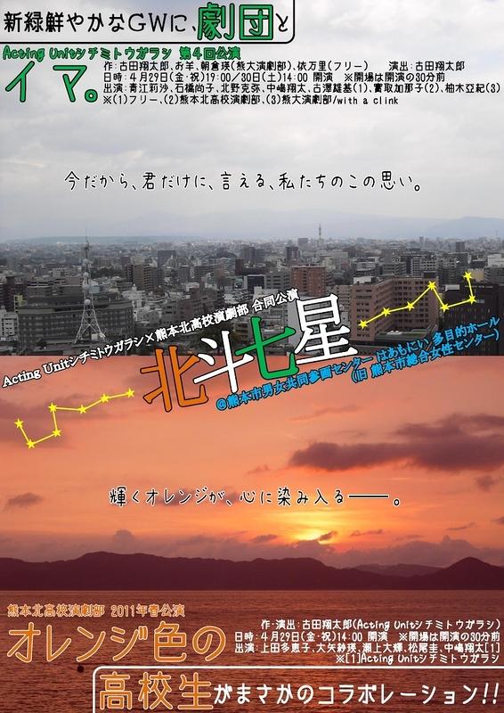 『北斗七星』 ①熊本北高校演劇部 2011年春公演 「オレンジ色の」