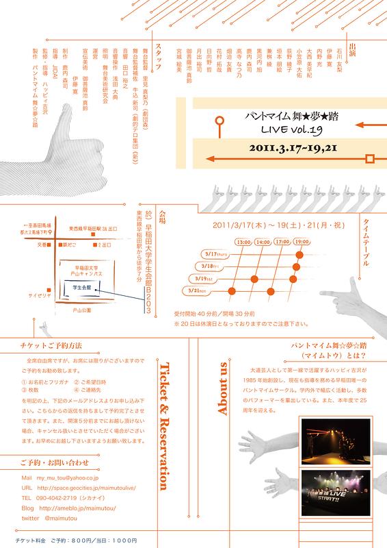 パントマイム舞☆夢☆踏LIVE vol.19【公演中止】