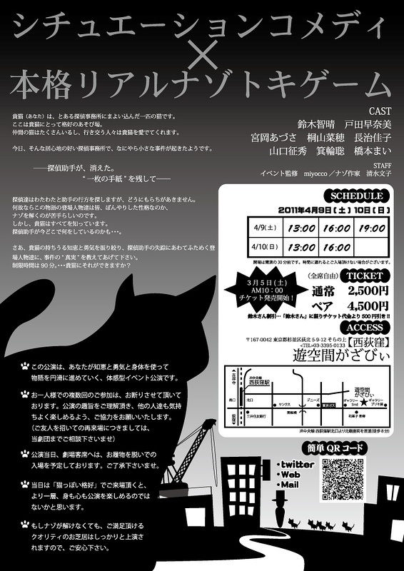 The 時給探偵〜消えた探偵助手〜
