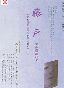 『藤戸』唄浄瑠璃狂言