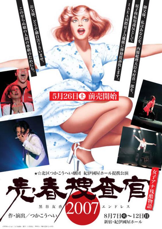 熱海殺人事件~売春捜査官2007~