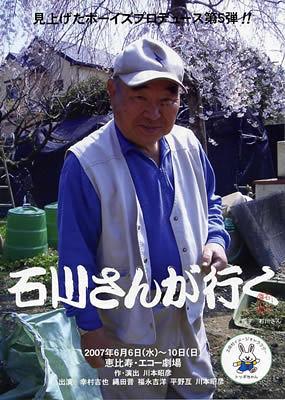 石川さんが行く