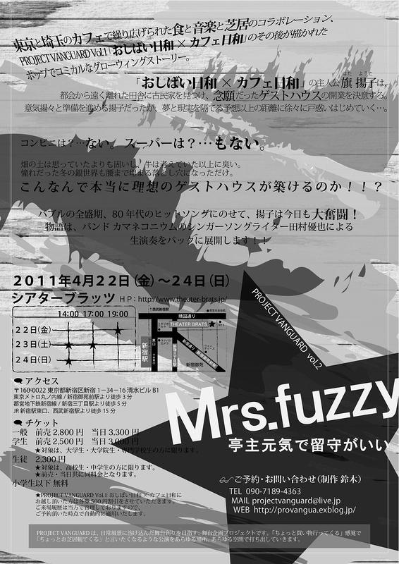 Mrs.Fuzzy